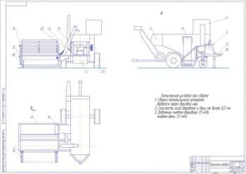 Модернизация молотильного аппарата и жатки