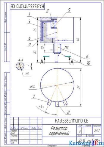 Резистор переменный (формат А4)