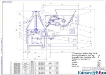 Проект тестоделительно-округлительного автомата