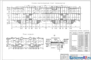 Чертеж схемы расположения плит перекрытия М 1:100, план кровли М 1:200, узел 6 М 1:10