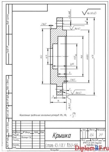 Чертеж детали крышка (формат А4)