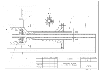 8.Сборочный чертеж клапанного дозатора по уровню под вакуумом А4