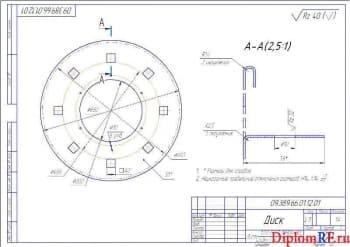 Чертеж диск деталь (формат А3)