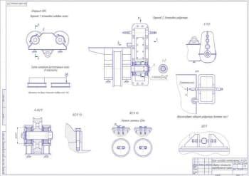 Чертёж сборки механизма передвижения крана (формат А1)