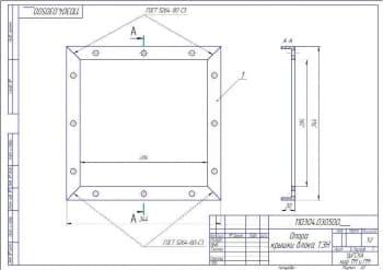 Чертеж опора крышки блока ТЭН  (формат А3)