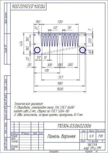 Чертёж детали панель верхняя (формат А4)
