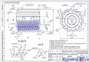 Проектирование металлорежущих инструментов с курсовыми расчетами и чертежами