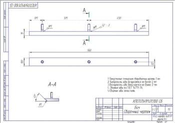 8.Сборочный чертеж бича А3