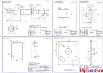 Рабочие чертежи деталей 1 (А1)