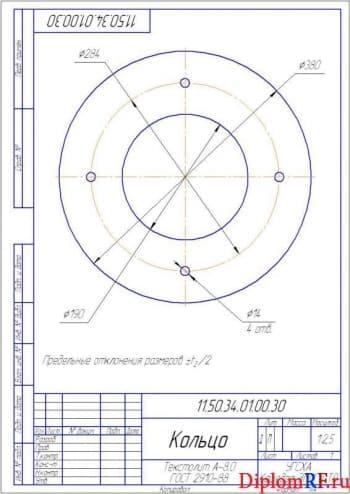 Чертеж кольцо деталь (формат А4)
