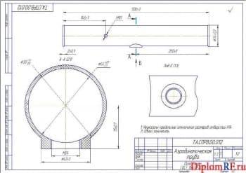 Чертеж детали аэродинамическая труба (формат А3)