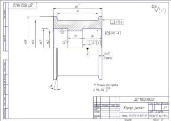 9.Рабочий чертеж корпуса ролика А3