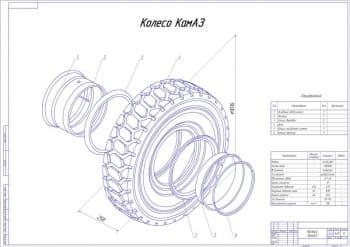 9.Эскизный чертеж колеса грузового автомобиля КамАЗ А1
