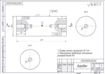 9.Чертеж детали барабан А3